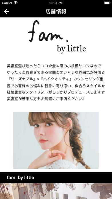 fam. by little紹介画像3