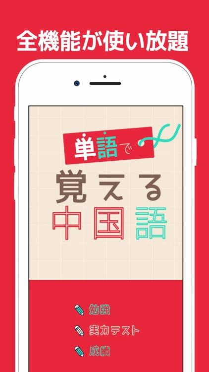単語で覚える中国語 - リスニング機能付き勉強アプリ