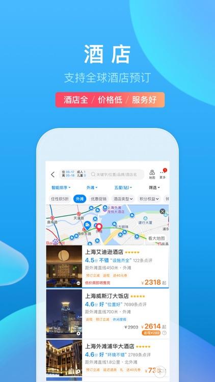 携程旅行-订酒店机票火车票 screenshot-0