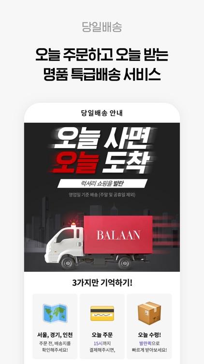 발란 - 참 쉬운 럭셔리 쇼핑 앱 screenshot-4