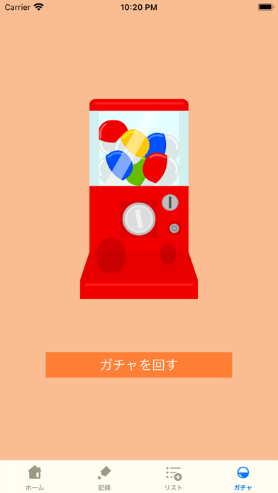 ダイエットガチャ紹介画像4