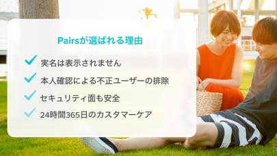 Pairs(ペアーズ) 恋活・婚活のためのマッチングアプリのスクリーンショット7