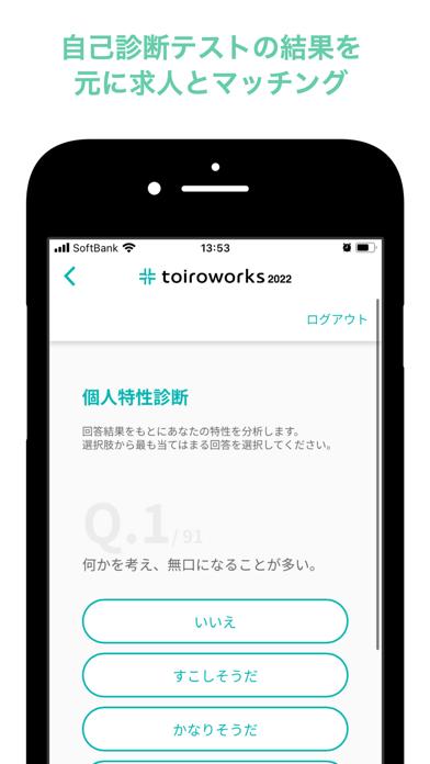 toiroworks 2022 -新卒向け適性診断就活アプリのスクリーンショット2