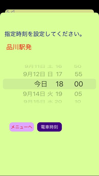 品川時刻紹介画像4