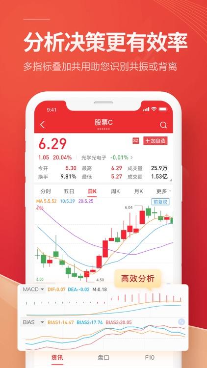 东方赢家-东方证券炒股理财投资平台 screenshot-3