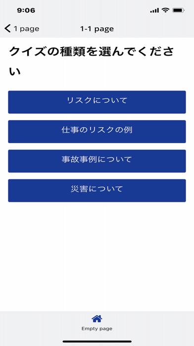 リスククイズ紹介画像2