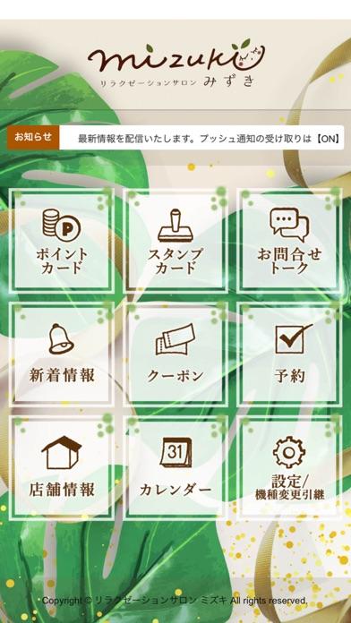 リラクゼーションサロンmizuki(みずき)紹介画像2
