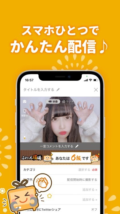 ふわっち - ライブ配信 アプリ screenshot-5