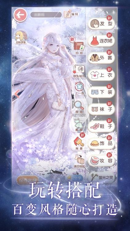 奇迹暖暖 screenshot-1