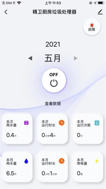精卫智能 screenshot-2