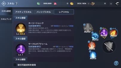 リネージュ2 レボリューションのスクリーンショット3