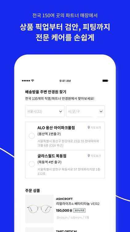라운즈 - 실시간 가상피팅 안경/선글라스 쇼핑앱 screenshot-3