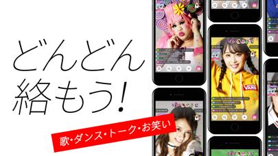 17LIVE - ライブ配信 アプリのおすすめ画像4