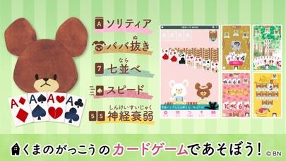 くまのがっこう かわいい カードゲーム集【公式アプリ】のおすすめ画像1
