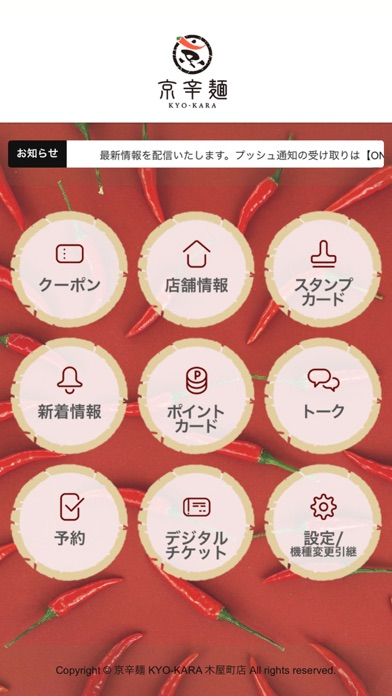 公式アプリ京辛麺(きょうからめん)紹介画像2