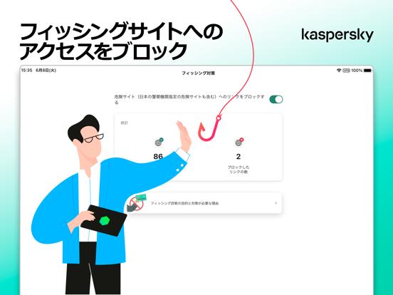 カスペルスキー インターネット セキュリティ for iOSのおすすめ画像2