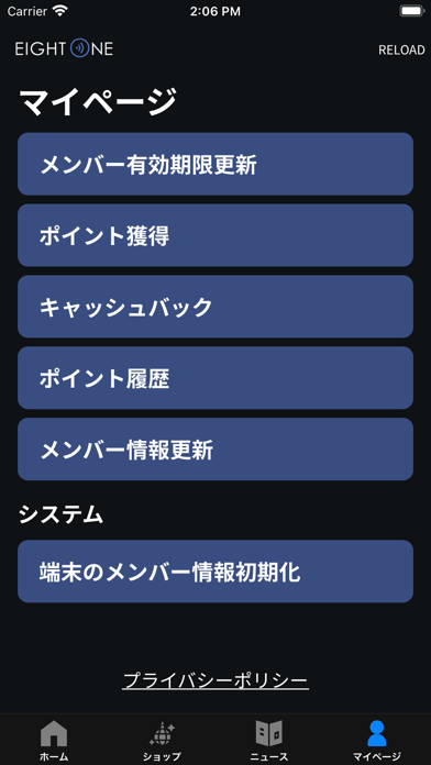 EIGHTONEアプリ紹介画像3