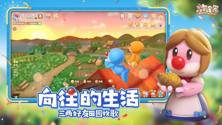 摩尔庄园 screenshot-2