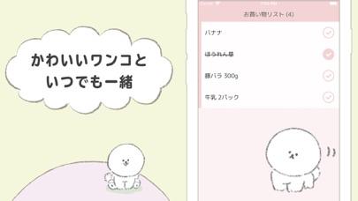 おいぬTODO紹介画像2