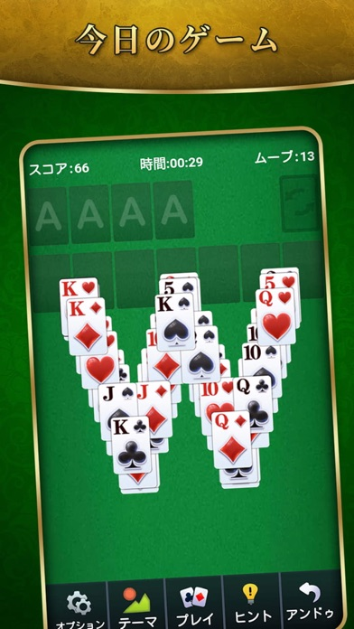 Solitaire-New Interface紹介画像6