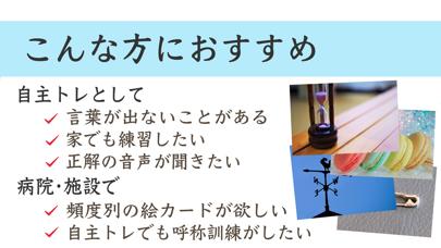 呼称リハ(難)紹介画像6