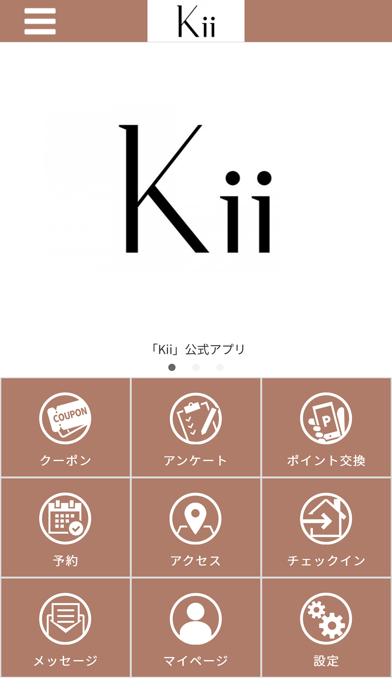 Kii紹介画像1