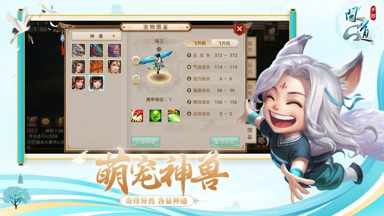 问道 screenshot-2