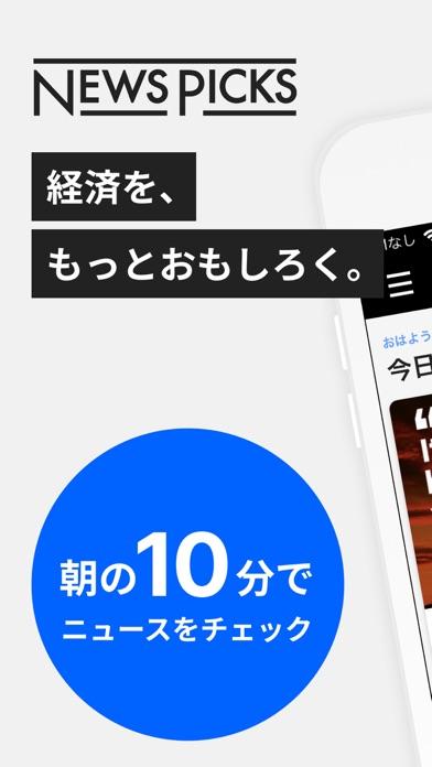 NewsPicks(ニューズピックス) ScreenShot0