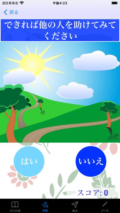 礼儀正しさガイド紹介画像4