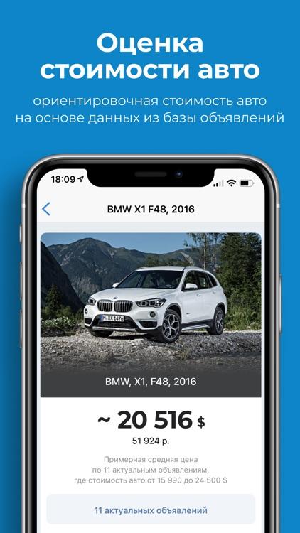 av.by — продажа автомобилей screenshot-7