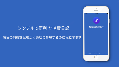 Consumption Diary Note紹介画像1