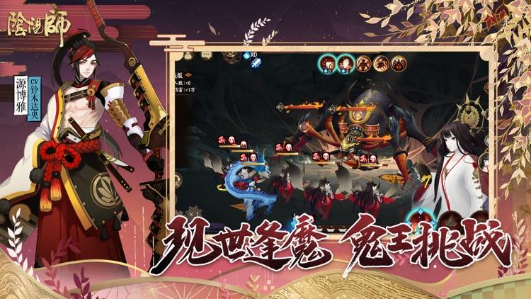 阴阳师 screenshot-4