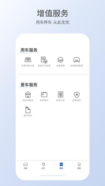 智导互联 screenshot-2