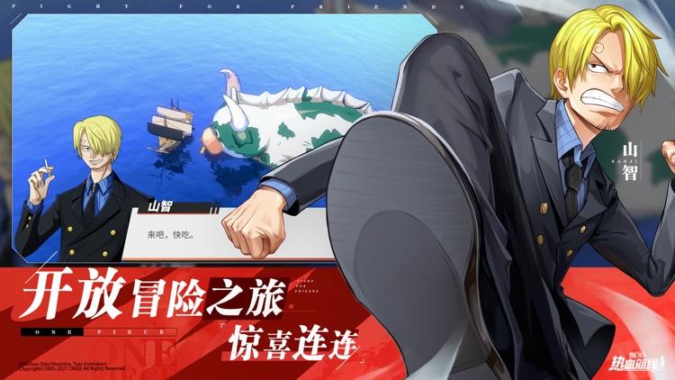 航海王热血航线-3D PVP正版手游 screenshot-5