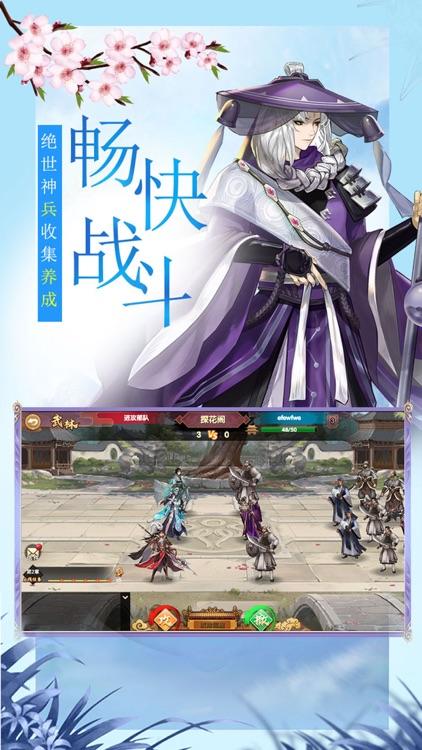 武林天下 - 剑指江湖 screenshot-3