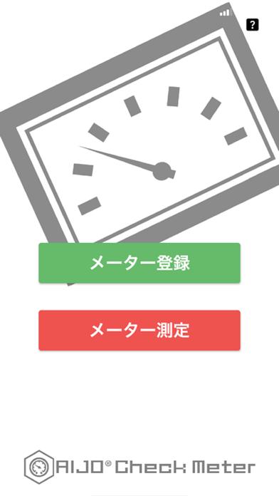 アナログパネル自動読取(AIJO Check Meter)紹介画像1