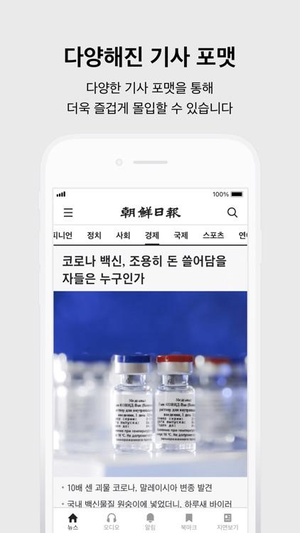 조선일보 screenshot-2