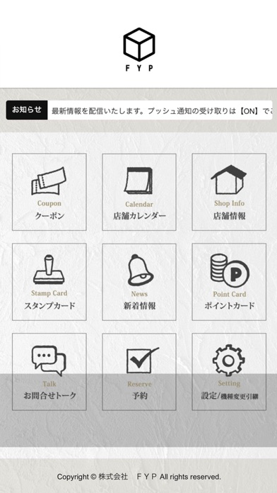 株式会社 FYP紹介画像2