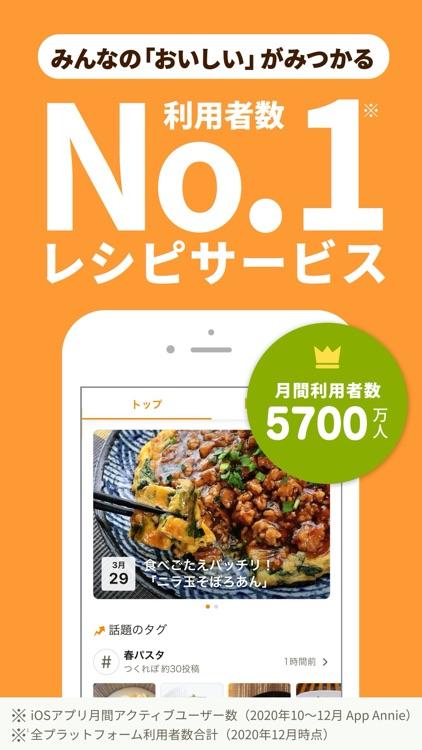 クックパッド -No.1料理レシピ検索アプリ screenshot-0
