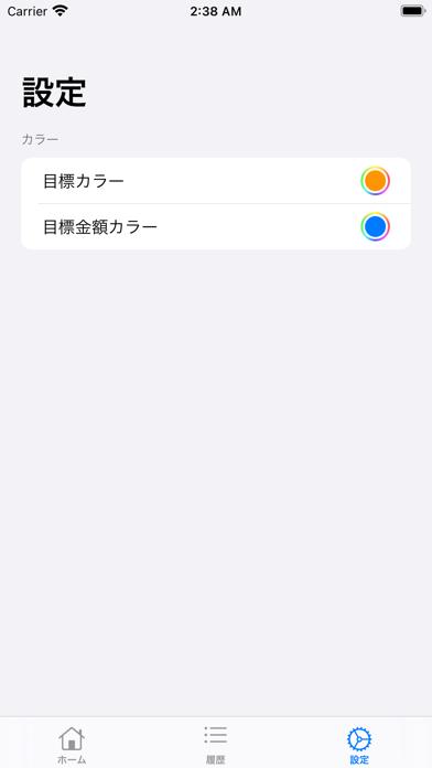 My貯金箱紹介画像5