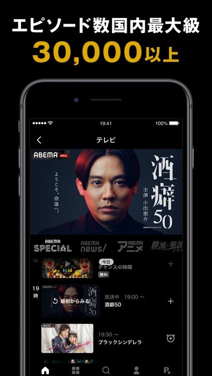 ABEMA(アベマ) screenshot-5