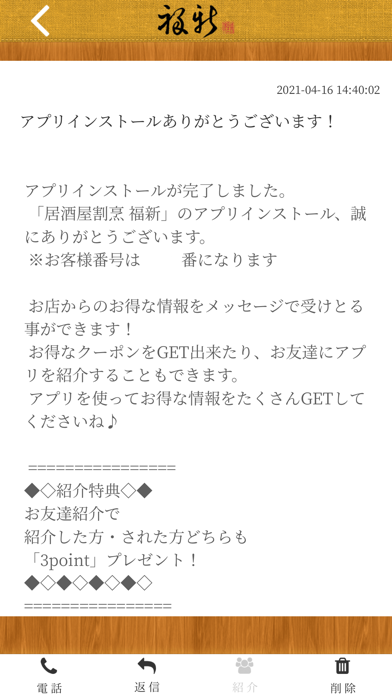 福新紹介画像2