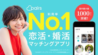 Pairs(ペアーズ) 恋活・婚活のためのマッチングアプリ ScreenShot0
