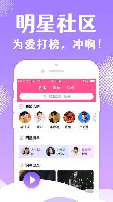 韩剧TV-极速版追剧大本营 用于PC