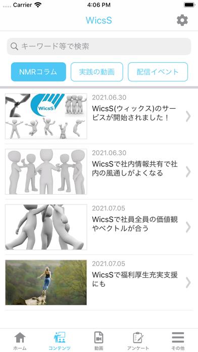 WicsS紹介画像2