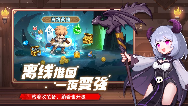 小小勇者:无尽冒险 screenshot-4