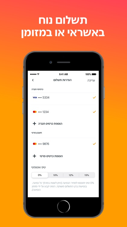 Gett - מוניות ומשלוחים מהירים screenshot-4