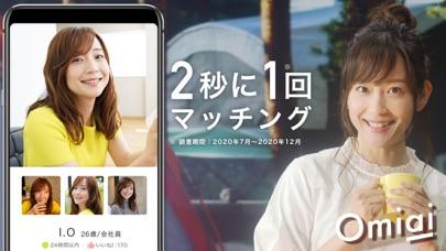 マッチング Omiai - 婚活・恋活 アプリ ScreenShot7