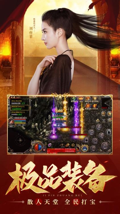 热血合击正版授权 screenshot-4