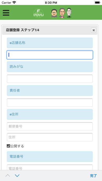 Fdoyu21紹介画像9